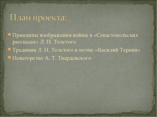 Принципы изображения войны в «Севастопольских рассказах» Л. Н. Толстого Тради