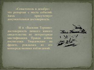 «Севастополь в декабре» – это репортаж с места событий. Здесь присутствует д