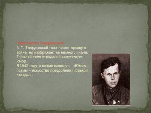 Новаторство Твардовского А. Т. Твардовский тоже пишет правду о войне, но изоб