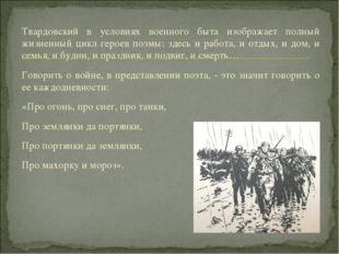 Твардовский в условиях военного быта изображает полный жизненный цикл героев