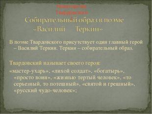 В поэме Твардовского присутствует один главный герой – Василий Теркин. Теркин