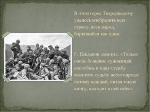 В этом герое Твардовскому удалось изобразить всю страну, весь народ, борющий