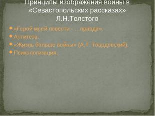 Принципы изображения войны в «Севастопольских рассказах» Л.Н.Толстого «Герой