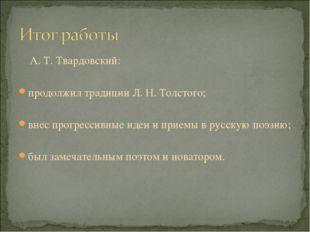 А. Т. Твардовский: продолжил традиции Л. Н. Толстого; внес прогрессивные иде