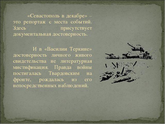 «Севастополь в декабре» – это репортаж с места событий. Здесь присутствует д...