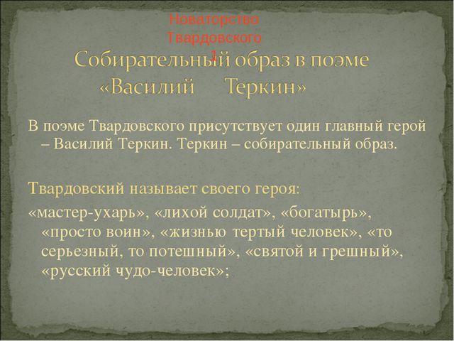 В поэме Твардовского присутствует один главный герой – Василий Теркин. Теркин...