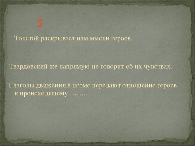 Толстой раскрывает нам мысли героев. Твардовский же напрямую не говорит об и...