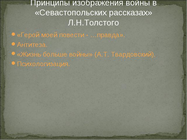 Принципы изображения войны в «Севастопольских рассказах» Л.Н.Толстого «Герой...