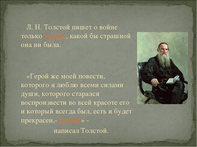 Л. Н. Толстой пишет о войне только правду, какой бы страшной она ни была. «Г...