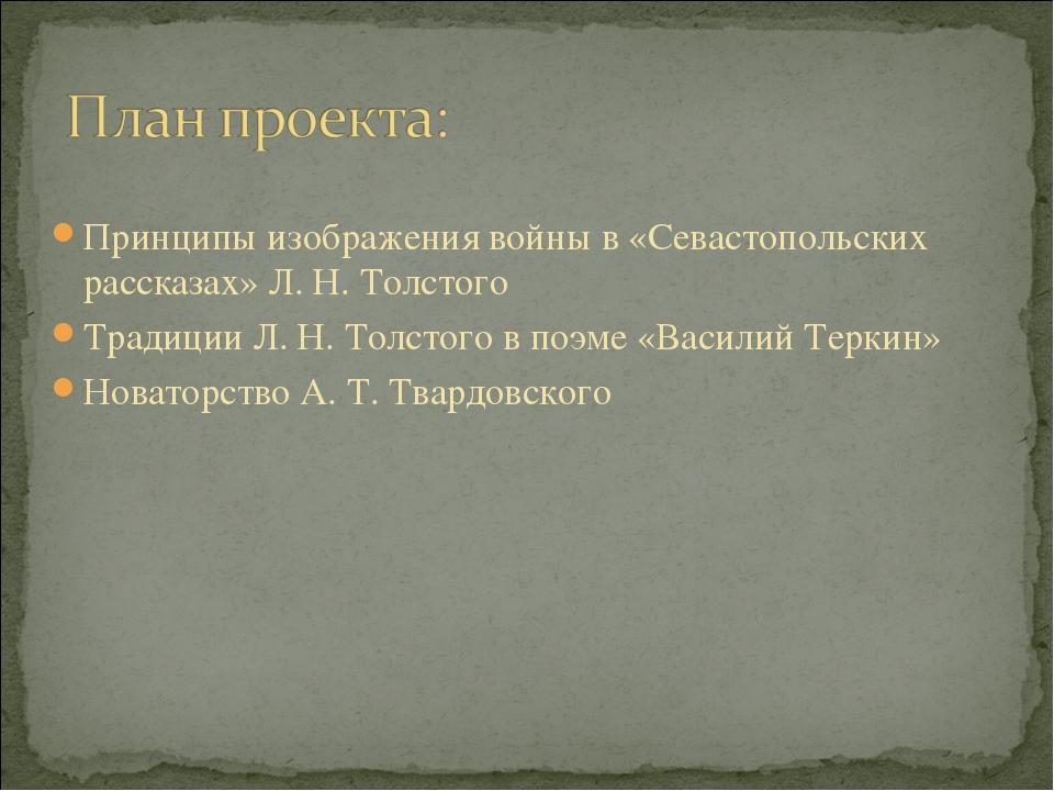 Принципы изображения войны в «Севастопольских рассказах» Л. Н. Толстого Тради...