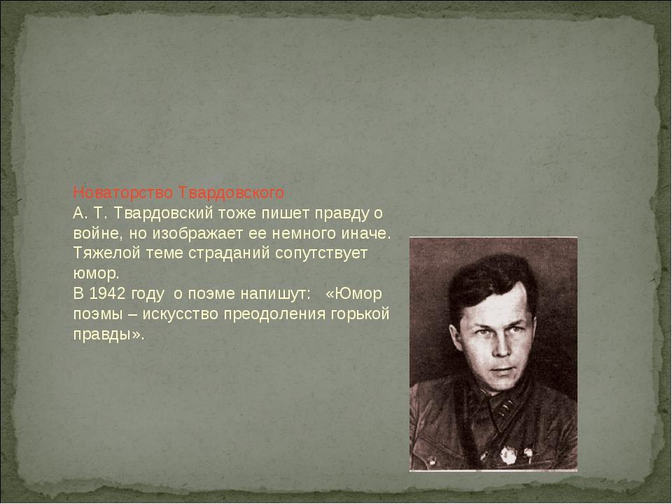 Новаторство Твардовского А. Т. Твардовский тоже пишет правду о войне, но изоб...