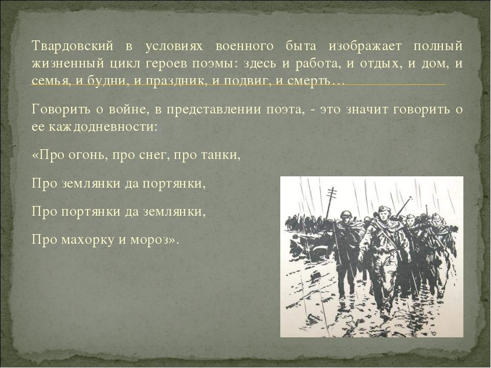 Твардовский в условиях военного быта изображает полный жизненный цикл героев...
