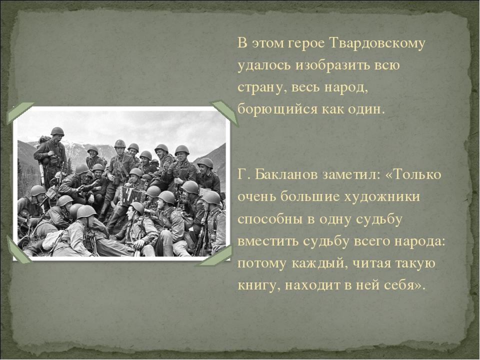 В этом герое Твардовскому удалось изобразить всю страну, весь народ, борющий...
