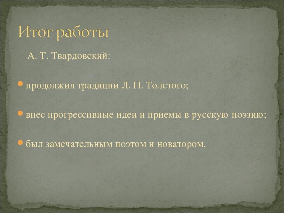 А. Т. Твардовский: продолжил традиции Л. Н. Толстого; внес прогрессивные иде...