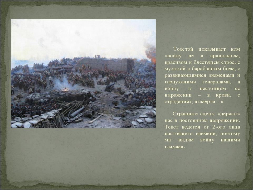 Толстой показывает нам «войну не в правильном, красивом и блестящем строе, с...