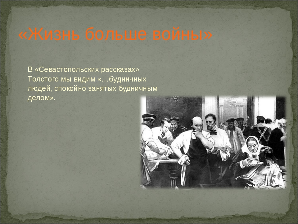 «Жизнь больше войны» В «Севастопольских рассказах» Толстого мы видим «…буднич...