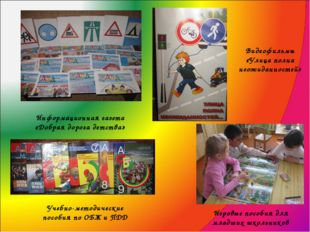 Информационная газета «Добрая дорога детства» Учебно-методические пособия по