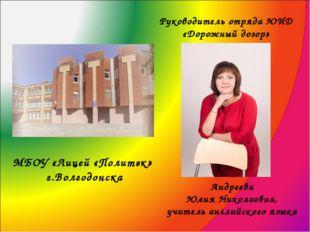 МБОУ «Лицей «Политэк» г.Волгодонска Руководитель отряда ЮИД «Дорожный дозор»
