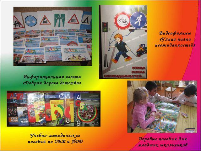 Информационная газета «Добрая дорога детства» Учебно-методические пособия по...