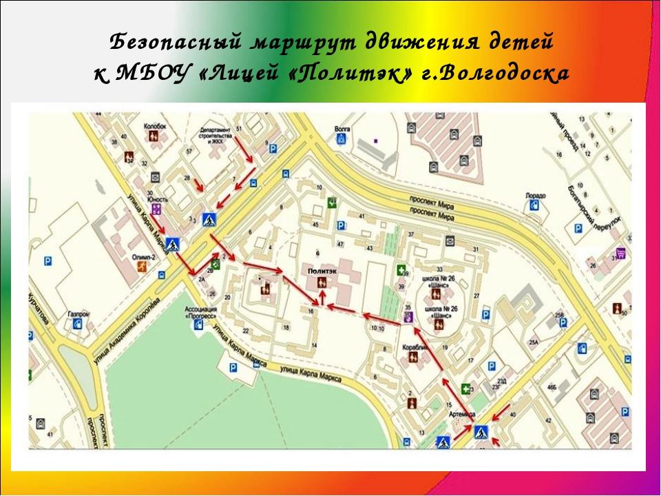 Безопасный маршрут движения детей к МБОУ «Лицей «Политэк» г.Волгодоска