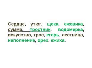 Сердце, утюг, щека, ежевика, сумма, тростник, водомерка, искусство, трос, еге