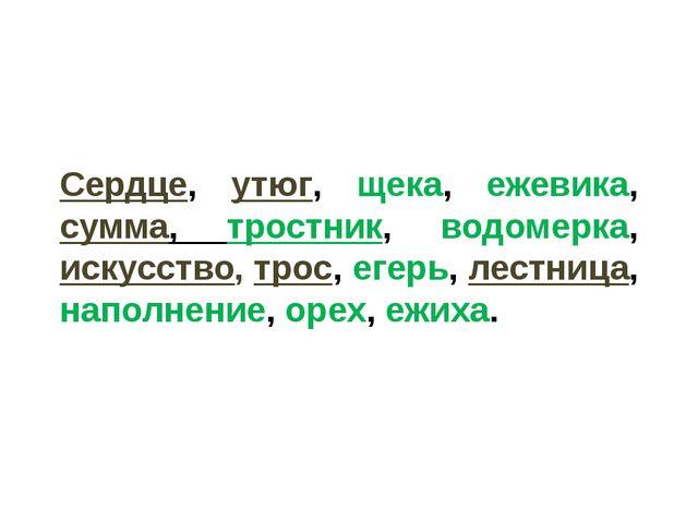 Сердце, утюг, щека, ежевика, сумма, тростник, водомерка, искусство, трос, еге...