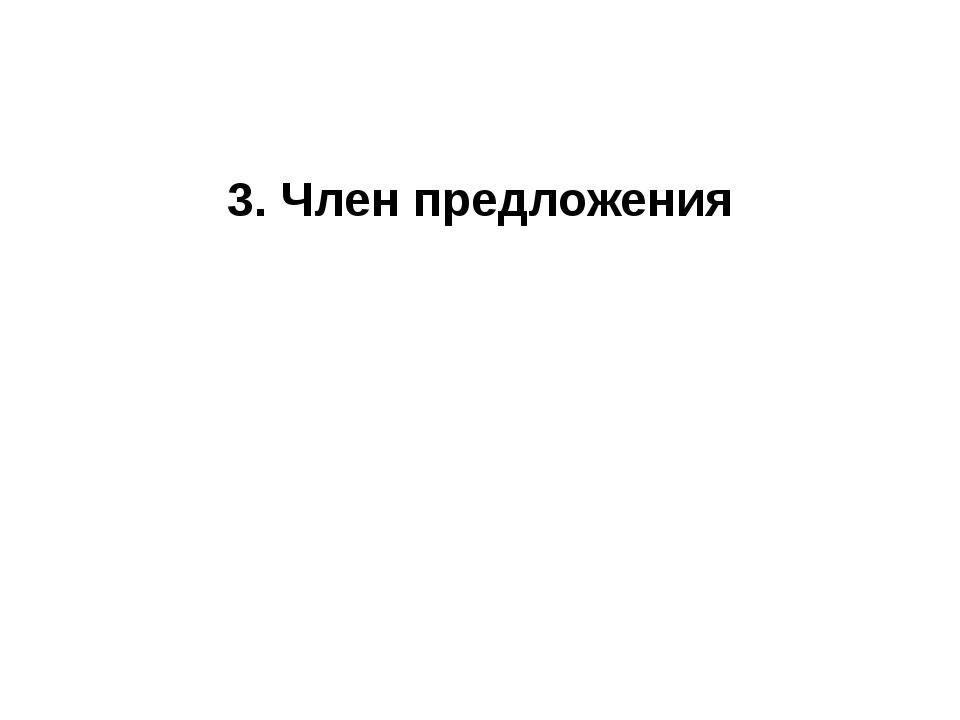 3. Член предложения