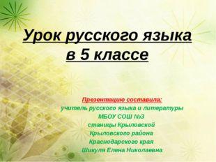 Презентацию составила: учитель русского языка и литературы МБОУ СОШ №3 стани