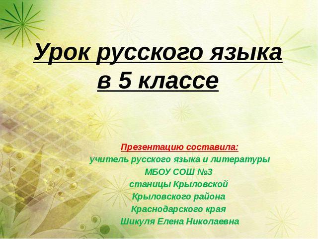 Презентацию составила: учитель русского языка и литературы МБОУ СОШ №3 стани...