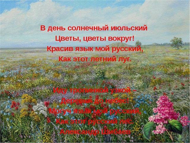 В день солнечный июльский Цветы, цветы вокруг! Красив язык мой русский, Как...