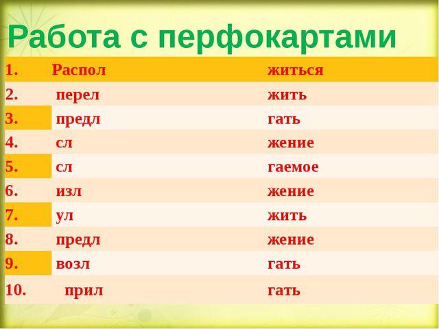 Работа с перфокартами 1. Распол  житься 2. перел  жить 3. предл  гать 4...