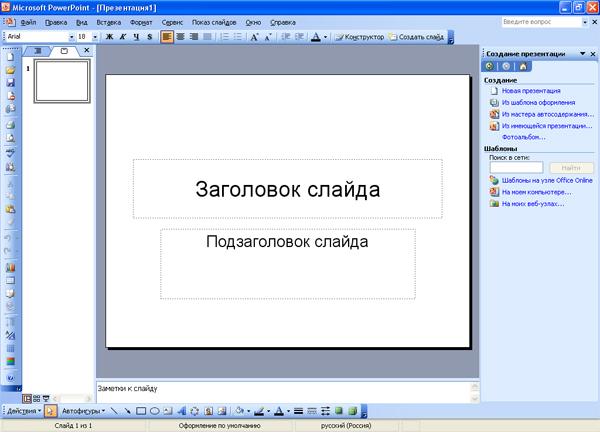 C:\Users\User\Desktop\0009-001-Microsoft-Office-PowerPoint-2003.jpg