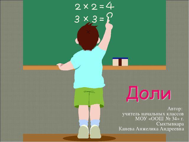 Автор: учитель начальных классов МОУ «ООШ № 34» г. Сыктывкара Канева Анжелика...