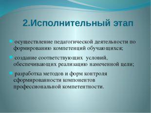 2.Исполнительный этап осуществление педагогической деятельности по формирован