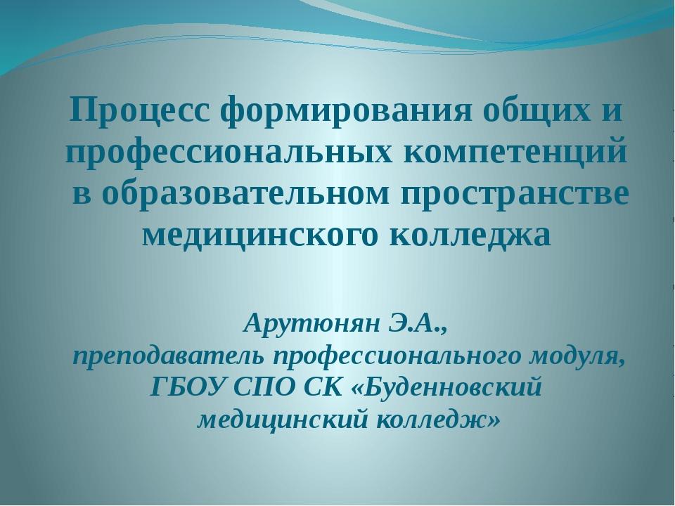 Процесс формирования общих и профессиональных компетенций в образовательном п...