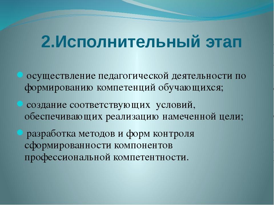 2.Исполнительный этап осуществление педагогической деятельности по формирован...