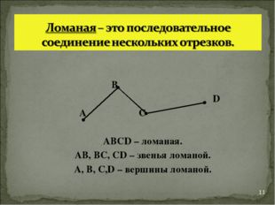 В D А С АВСD – ломаная. АВ, ВС, СD – звенья ломаной. А, В, С,D – вершины лом
