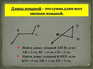 D E B C K M A F Найти длину ломаной ABCD, если АВ = 3 см, ВС = 4 см, CD = 2
