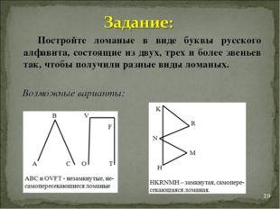 Постройте ломаные в виде буквы русского алфавита, состоящие из двух, трех и