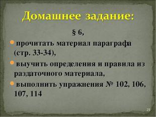 § 6, прочитать материал параграфа (стр. 33-34), выучить определения и правила