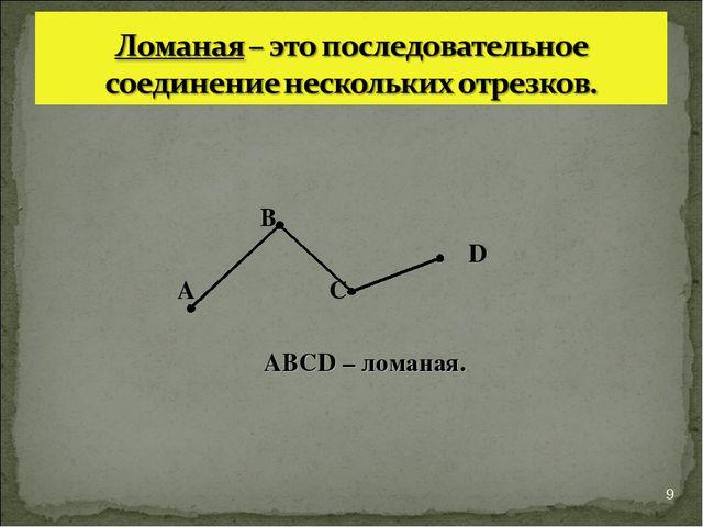 В D А С АВСD – ломаная. *