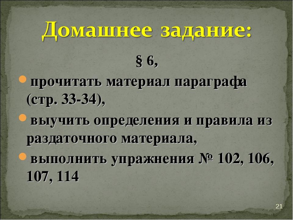 § 6, прочитать материал параграфа (стр. 33-34), выучить определения и правила...