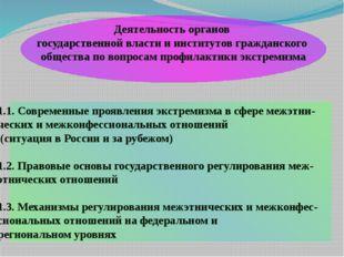 1.1. Современные проявления экстремизма в сфере межэтни- ческих и межконфесси