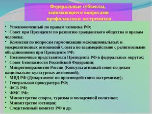 Уполномоченный по правам человека РФ; Совет при Президенте по развитию гражд