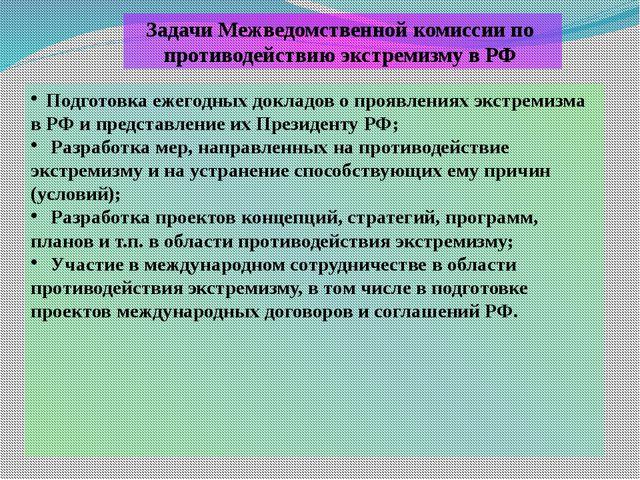 Подготовка ежегодных докладов о проявлениях экстремизма в РФ и представление...