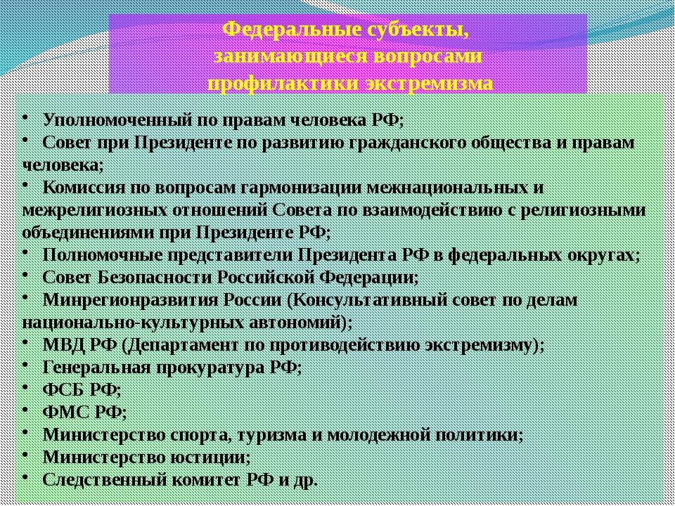 Уполномоченный по правам человека РФ; Совет при Президенте по развитию гражд...