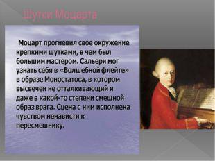 Шутки Моцарта