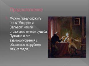 """Предположение Можно предположить, что в """"Моцарте и Сальери"""" нашли отражение л"""