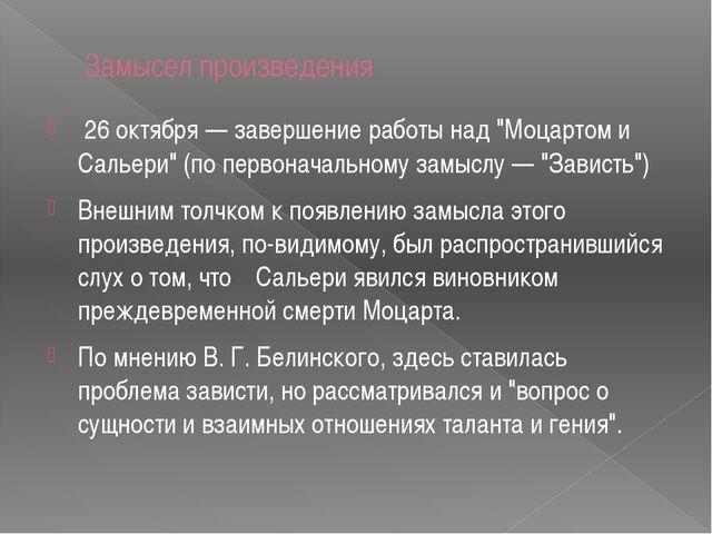 """Замысел произведения 26 октября — завершение работы над """"Моцартом и Сальери""""..."""