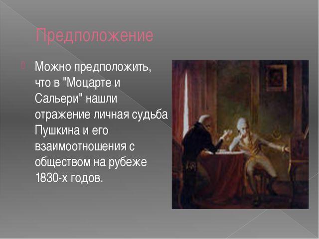 """Предположение Можно предположить, что в """"Моцарте и Сальери"""" нашли отражение л..."""